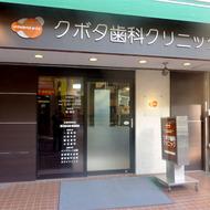 久保田歯科クリニック