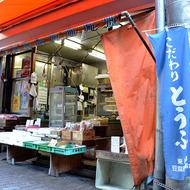 長谷豆腐店