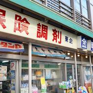 保険調剤 東企金町薬局