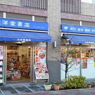 太洋堂書店