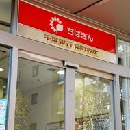 千葉銀行 金町支店