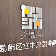 葛飾区立中央図書館