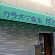 カラオケ喫茶 ポトス