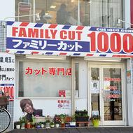 ファミリーカット1000 金町店