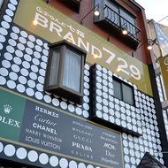 BRAND729(ぶらんど七福)金町駅前店